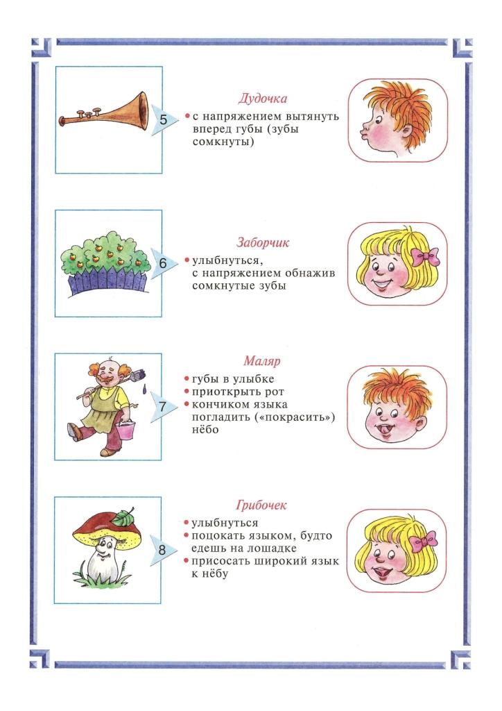 Упражнения логопедические для детей 3 года в